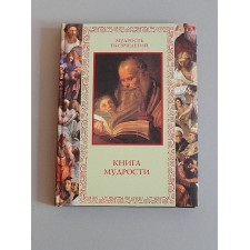 Книга Мудрости с шкатулкой из дерева