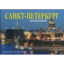 "Набор открыток ""Вечерний Санкт-Петербург"""