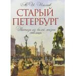 Старый Петербург (в коробе)