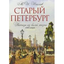 Старый Петербург. Рассказы из былой жизни столицы (в коробе)