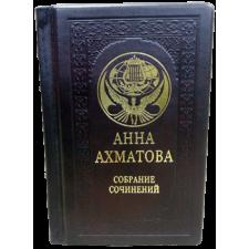 А.Ахматова Собрание сочинений