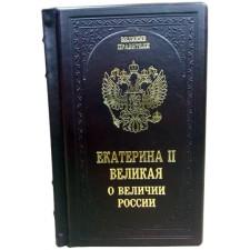 Екатерина II Великая. О величии России