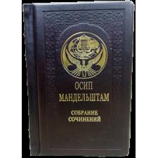 О.Мандельштам. Собрание сочинений.