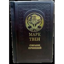 Марк Твен. Собрание сочинений