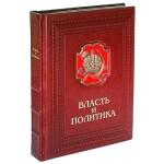 Подарочные книги про власть, политику