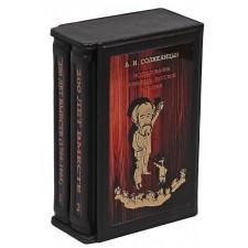Солженицын А.И. Двести лет вместе. (2 тома).