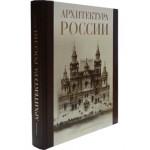 Архитектура России: поиски национального стиля