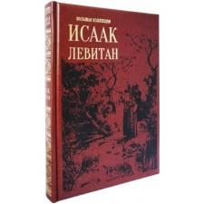Исаак Левитан. Большая коллекция