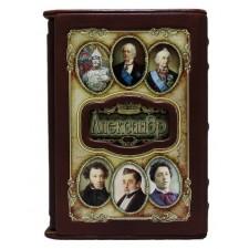 Александр - Великие имена в коробе