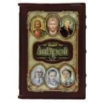Андрей - Великие имена (в коробе)