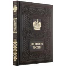 Достояние России | Russia's Treasured Heritage (кожаный переплет)