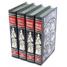 Гоголь Н.В. Собрание сочинений в 4-х томах