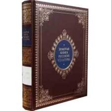 Золотая книга русской культуры