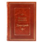 Дмитрий - Великие имена