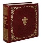 Библия на русском языке крупным шрифтом