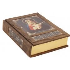 Библия. Русский параллельный перевод