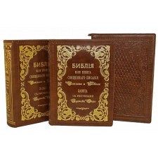 Библия репринт с рисунками Гюстава Доре