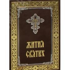 Жития Святых, изложенные по Димитрию Ростовскому