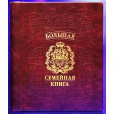 """Большая семейная родословная книга """"Гербовая"""""""
