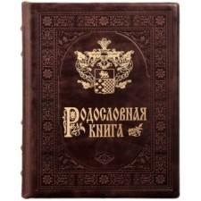 """Подарочная родословная книга """"золото"""" с гербом"""