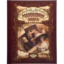 """Родословная книга """"Серебряный век"""" картон. Подарочное издание."""