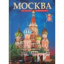 Альбом «Москва». История и архитектура. Татьяна Вишневская (в коробе)