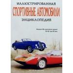 Автомобили. Подарочные книги