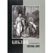 Библия в гравюрах Гюстава Доре с библейскими текстами по Синодальному переводу (в коробе) с крестом