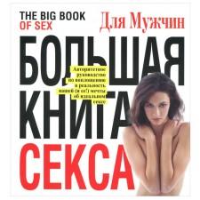 Большая книга секса (в коробе)