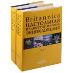 Британника. (Britannica). Тома 1-2. (в коробе)