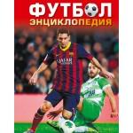 Футбол. Энциклопедия (в коробе)