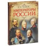 Императоры России (в коробе)