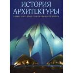 История архитектуры (в коробе)