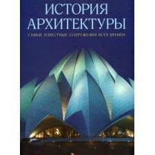 История архитектуры. Самые известные сооружения всех времен (в коробе)