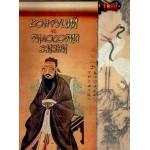 Конфуций. Философия жизни