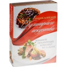 Энциклопедия кулинарного искусства. Большой подарочный комплект из 3-х книг (в коробе)