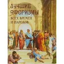 Лучшие афоризмы всех времен и народов. (в коробе)
