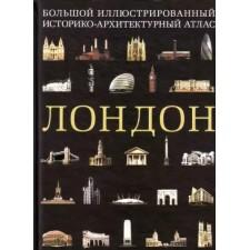 Лондон. Большой иллюстрированный историко-архитектурный атлас (в коробе)