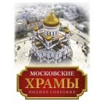 Московские храмы. Полное собрание (в коробе) с крестом