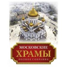 Московские храмы. Полное собрание. Комплект из 2-х книг (в коробе) с крестом