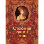 Откровения русской души (в коробе)