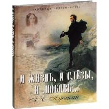А.С Пушкин: И жизнь, и слезы, и любовь... (в коробе)