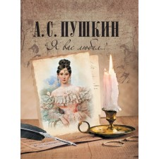 """А.С Пушкин: """"Я вас любил..."""" (в коробе)"""