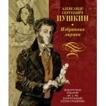 А. С. Пушкин. Избранная лирика. (в коробе)