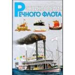 Энциклопедия речного флота (в коробе)