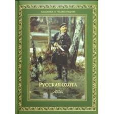Русская охота (в коробе)