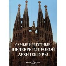 Самые известные шедевры мировой архитектуры (в коробе)