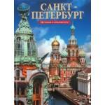 """Альбом """"Санкт-Петербург. История и архитектура (в коробе)"""