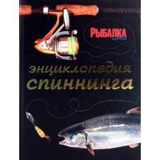 Энциклопедия спиннинга (в коробе)