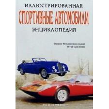 Спортивные автомобили. Иллюстрированная энциклопедия (в коробе)